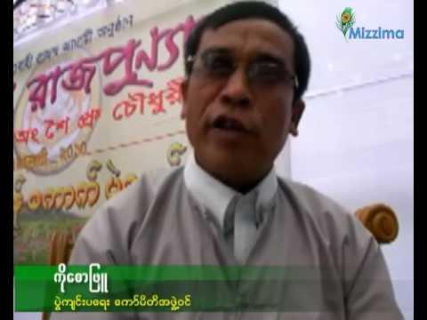 Bo Min Festival in Bangladesh