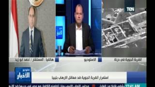 ستوديو الأخبار: الخارجية ..الضربات الجوية تجاة ليبيا تأتي في إطار الدفاع عن النفس