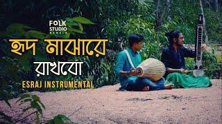 Hridmajhare Rakhbo Instrumental | Nilabja Niyogi | Esraj Music | Folk Studio | Bangla New Song 2019