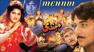 MEHNDI (1996) - KEMAL , SAHIBA, SHAFQAT CHEEMA - OFFICIAL FULL MOVIE