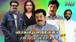 Odarudhammava Alariyam malayalam full movie |super hit comedy movie |mukesh lizy movie |upload 2017