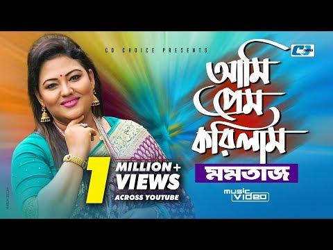 Xxx Mp4 Ami Ek Ta Prem Korilam অল্প বয়সের পিড়িতি Momtaz Bangla Hot Song 2018 3gp Sex