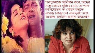 শাবানাকে চরম অপমান করল তসলিমা নাসরিন !! যা নিয়ে তোলপাড় সারাদেশে। Real News 24