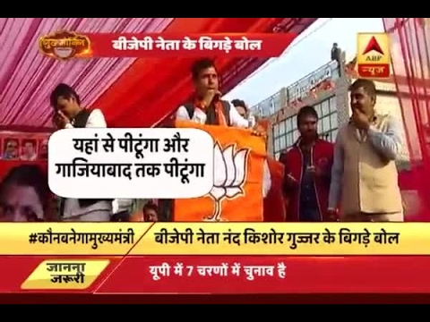 Xxx Mp4 BJP Leader Nand Kishore Gurjar Threatens Officers At Election Rally 3gp Sex
