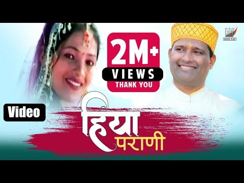 Hiya Parani Most Romantic Garhwali Video Song | Full HD | Pritam Bhartwan | Latest Garhwali Songs