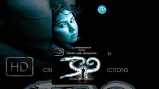 Kaani Telugu Full Movie || Sai Kiran, Meera, Jyoti, Sameer || Abhinav Velagaleti || Sashi Kumar