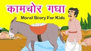 Kaamchor Gadha Story - Hindi Story For Children With Moral | Panchtantra Ki Kahaniya In Hindi