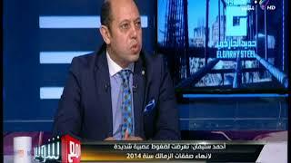مع شوبير - أحمد سليمان: يرد علي اتهامه بالحصول علي عمولة من عقد أيمن حفني