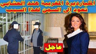 المليارديرة المغربية هند العشابي تعود إلى عكاشة لهذا السبب