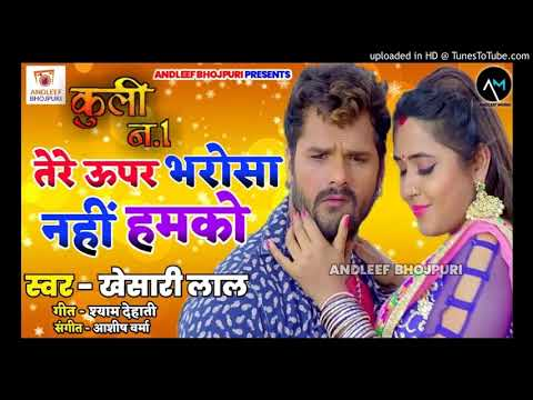 Xxx Mp4 Khesari Lal Hit Song Tere Upar Bharosa Nhi Hamko Bhojpuri Coolie No1 Official Superhit Song 3gp Sex