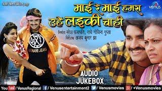 माई रे माई | Mai Re Mai | Superstar Pradeep Pandey (Chintu) | JUKEBOX | Superhit Bhojpuri Songs 2018