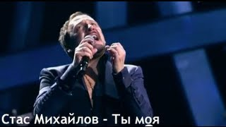 Стас Михайлов - Ты моя