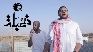 خمبلة | مشروع داعس