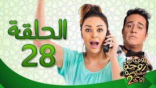 يوميات زوجة مفروسة أوي ج 2 HD - الحلقة ( 28 ) الثامنة والعشرون بطولة داليا البحيرى / خالد سرحان