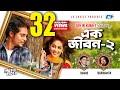 Ek Jibon 2 | এক জীবন ২ | Shahid | Shubhamita | Arfin Rumey | Official Music Video | Bangla Song