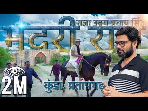 Xxx Mp4 Bhadri Raja Uday Pratap Singh Kunda Pratapgarh Documentary Part 2 भदरी राज राजा उदय प्रताप सिंह 3gp Sex