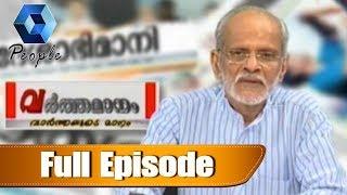 Varthamanam വർത്തമാനം | Bhasurendra Babu | 2nd March 2018 | Full Episode