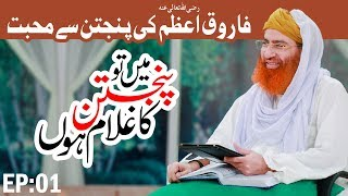 Farooq e Azam Ki Punjtan Se Mohabbat   Punjtan Ka Ghulam Hoon Ep 01   Muharram Special