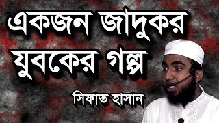 Bangla Waz 2017 Ekjon Jadukor Juboker Golpo by Sifat Hasan Free Bangla Waz