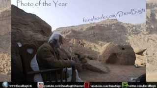 Photo of the Year - Nawab Akbar Bugti Baloch (HD)