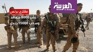 أفغانستان.. أميركا تلوذ بـ مرتزقة