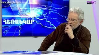 Հեռանկար/Herankar-Արթուր Մեսչյան և Հայկ Սարգսյան/Arthur Meschyan &  Hayk Sargsyan