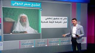 بي_بي_سي_ترندينغ | حياة الشيخ #سفر_الحوالي واعتقاله يثيران اهتمام المغردين في #السعودية