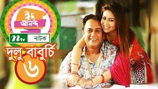 Comedy Natok | Dulu Baburchi | দুলু বাবুর্চি | EP 06 | Zahid Hasan | Vabna | NTV EID Natok 2018