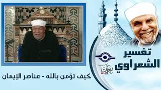 Tafseer El-Shaarawy - تفسير الشعراوي - كيف تؤمن بالله ؟