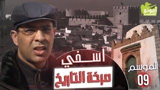 AmouddouTV136 Safi, cri de l'histoire آسفي... صرخة