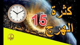 هل تعلم | علامات الساعة الصغرى - كثرة الهرج -  ح 15 - اسلاميات hd
