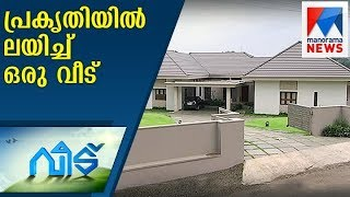 A beautiful home merged with nature from Pala | Veedu  | Manorama News