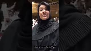 فيديو ريما بنت بندر السعوديون يعيشون لحظة تاريخية