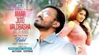 Amar Joto Valobasha | Fidel | Wahed Shahin | Lyrical Video | Bangla New Song | 2017