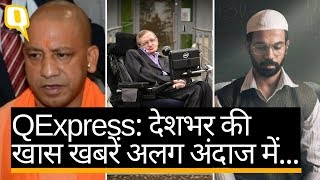 QExpress: UP उपचुनाव में SP ने मारी बाजी, Stephen Hawking का निधन   Quint Hindi