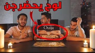 جربنا لوح تحضير الجن وعرف اسم امي!! - Ouija