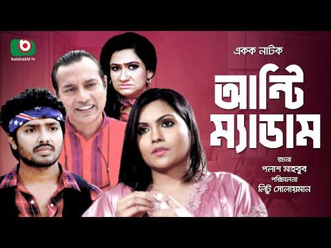 Bangla Comedy Natok | Aunty Madam | Sabbir Mithu, Hasin Roushon, Monira Mithu.