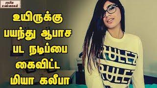 Mia Khalifa Regrets Her Past    unknown Facts Tamil