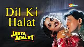 Dil Ki Halat (Audio Song) | Janta Ki Adalat (1994) | Mithun Chakraborty | Gauthami | Bappi Lahiri