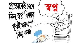 প্রত্যেকেই জেনে নিন,স্বপ্ন বিষয়ক খুবই গুরুত্বপূর্ণ কিছু কথা Shopner Tabir | Shopner Bekkha