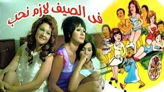 Fi El Seif Lazem Neheb Movie - فيلم فى الصيف لازم نحب