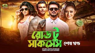 Road To Success Part 2 || ft Arifin Shuvo | Kushum Shikdar | Riaz | Moushumi Hamid | HD1080p