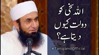 Allah Sakhi Ko Dolat Kyun Deta Hai ?   Molana Tariq Jameel Latest Bayan 10-06-2018