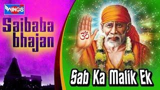 New Sai Baba Songs - Sabka Malik Sai Hamara Saibaba Bhajan Hindi By Shailendra Bhartti