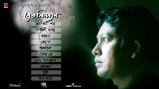 Red Signal   Zahid Pintu   Full Album   Audio Jukebox