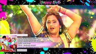 Ye Rani Hlka Lagaayib - Holi Hit Song