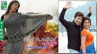 Eno Kangal Video   Kalvanyn Kaadhali   Yuvan Shankar Raja   S.J Surya