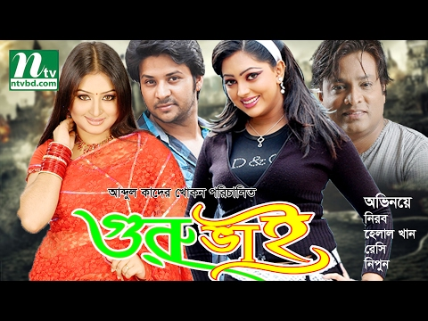 Bangla Movie Guru Bhai (গুরু ভাই)   Nipun, Helal Khan, Resi, Nirob, Jemi by A Q Khokon