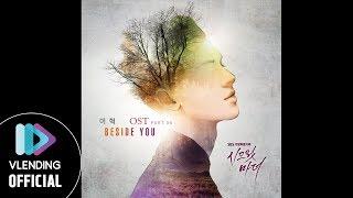 [MP3] 이혁 - Beside you (시크릿마더 OST Part.6)