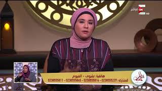 قلوب عامرة - متصلة زوجها يرد الزواج من بنت عمها ونصيحة د. نادية عمارة
